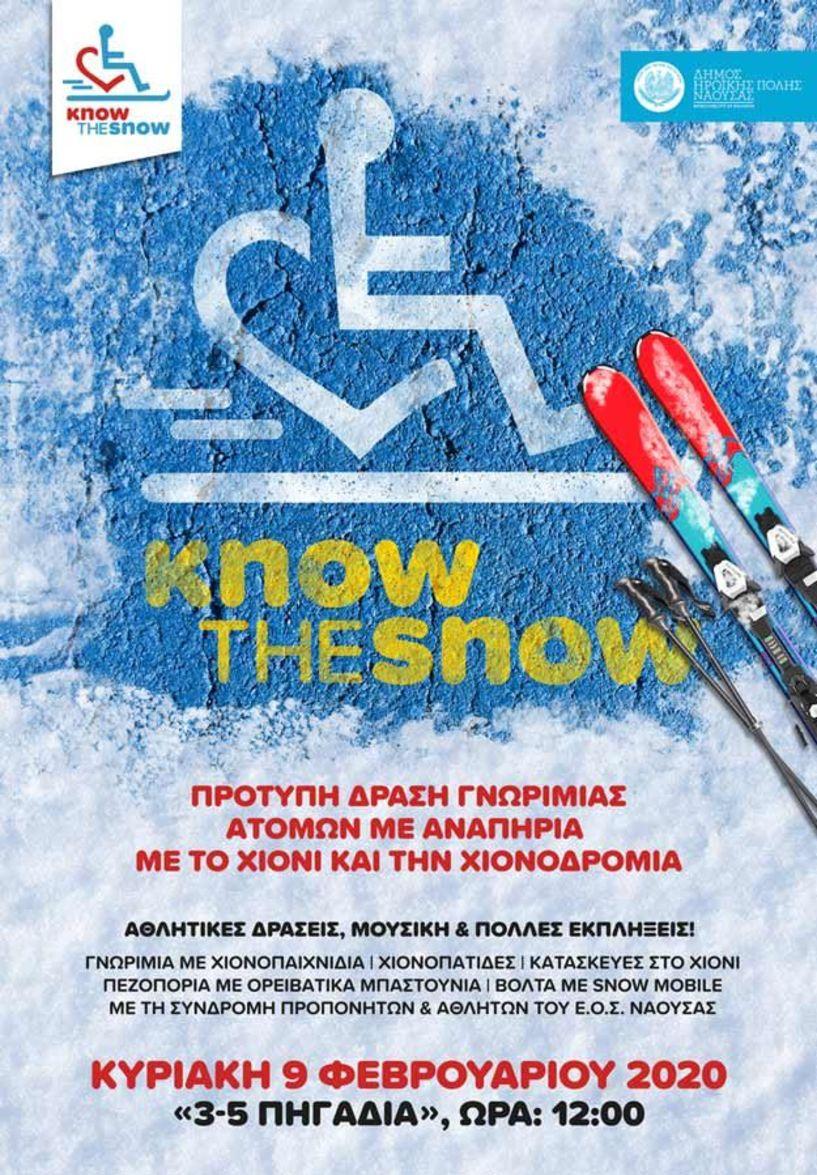 «know the snow» - Πρότυπη δράση του Δήμου Νάουσας  για την γνωριμία Ατόμων με Αναπηρία με το χιόνι και την χιονοδρομία
