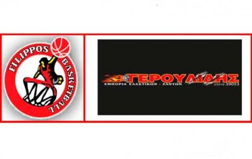 Έναρξη συνεργασία της ομάδας μπάσκετ του Φιλίππου με την  ΓΕΡΟΥΛΙΔΗΣ & ΥΙΟΣ