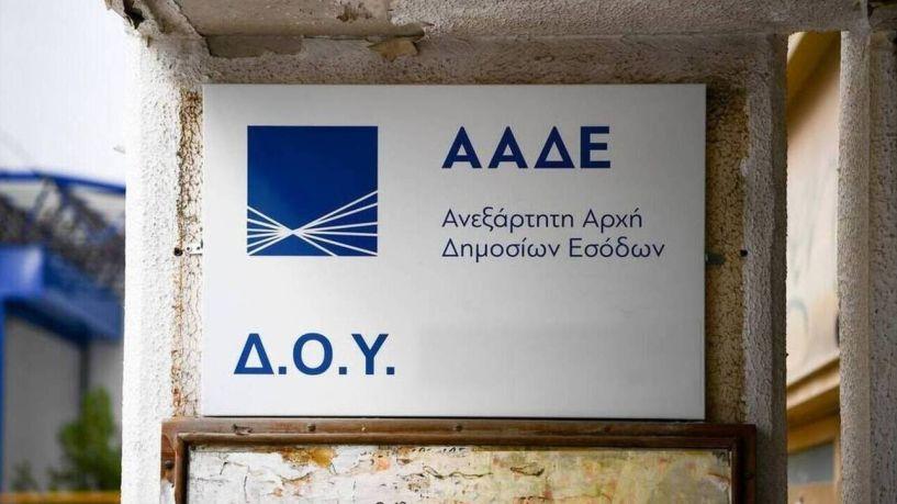 ΑΑΔΕ: Ενημερώθηκαν οι 240.000 επιχειρήσεις που δικαιούνται μείωση προκαταβολής