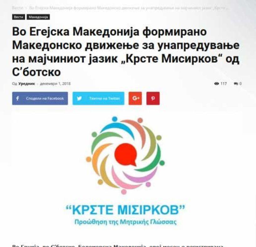 Ξεκίνησε η διάδοση της «μακεδονικής γλώσσας»;;;
