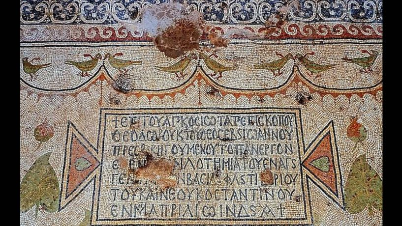 Ιερουσαλήμ: Βρέθηκε εκκλησία του 6ου αιώνα - Μυστήριο η ελληνική επιγραφή