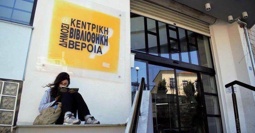 Ρεκόρ δανεισμών βιβλίων από  την Δημόσια Βιβλιοθήκη Βέροιας, μία μέρα πριν το lockdown