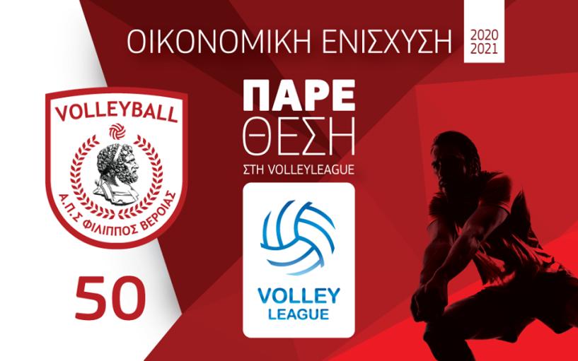 Α.Π.Σ. Φίλιππος Βέροιας: Κυκλοφόρησαν οι κάρτες οικονομικής ενίσχυσης της σεζόν 2020-2021 της Volley League