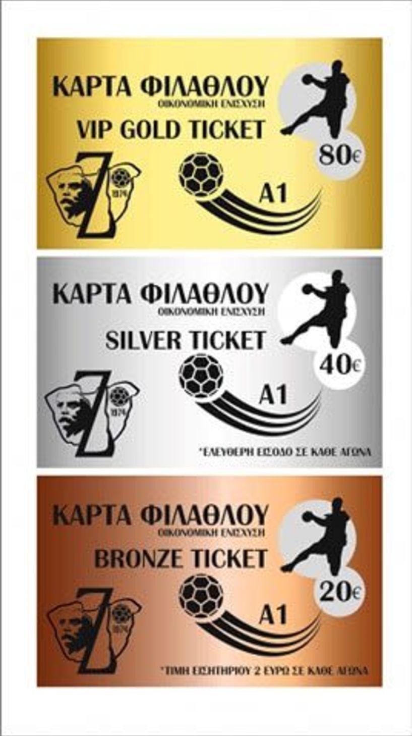 Ζαφειράκης Νάουσας: Κυκλοφόρησαν οι κάρτες φιλάθλων του Συλλόγου