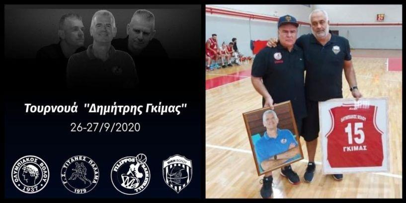 Τίμησαν τον αείμνηστο Δημήτρη Γκίμα στο τουρνουά μπάσκετ του Βόλου
