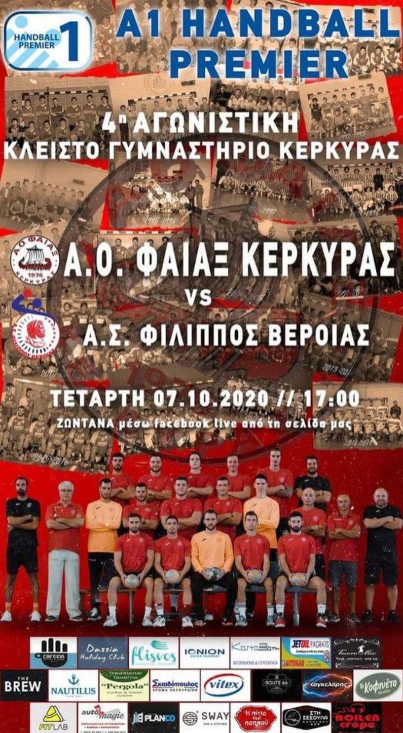Την Τετάρτη 7/10/2020 (17.00) στην Κέρκυρα με τον Φαίακα ο Φίλιππος Βέροιας