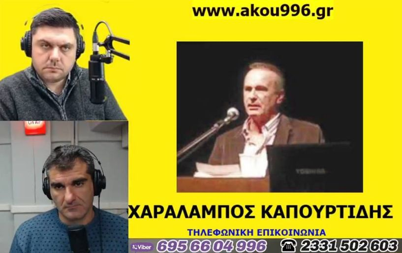 «Λαϊκά και Αιρετικά» (30/11): Ο Χαρ. Καπουρτίδης για την είσοδο επαγγελματιών στον πεζόδρομο, «έφυγε» ο Θ. Γεωργιάδης, ουρές σε τράπεζες και καταστήματα τηλεπικοινωνιών