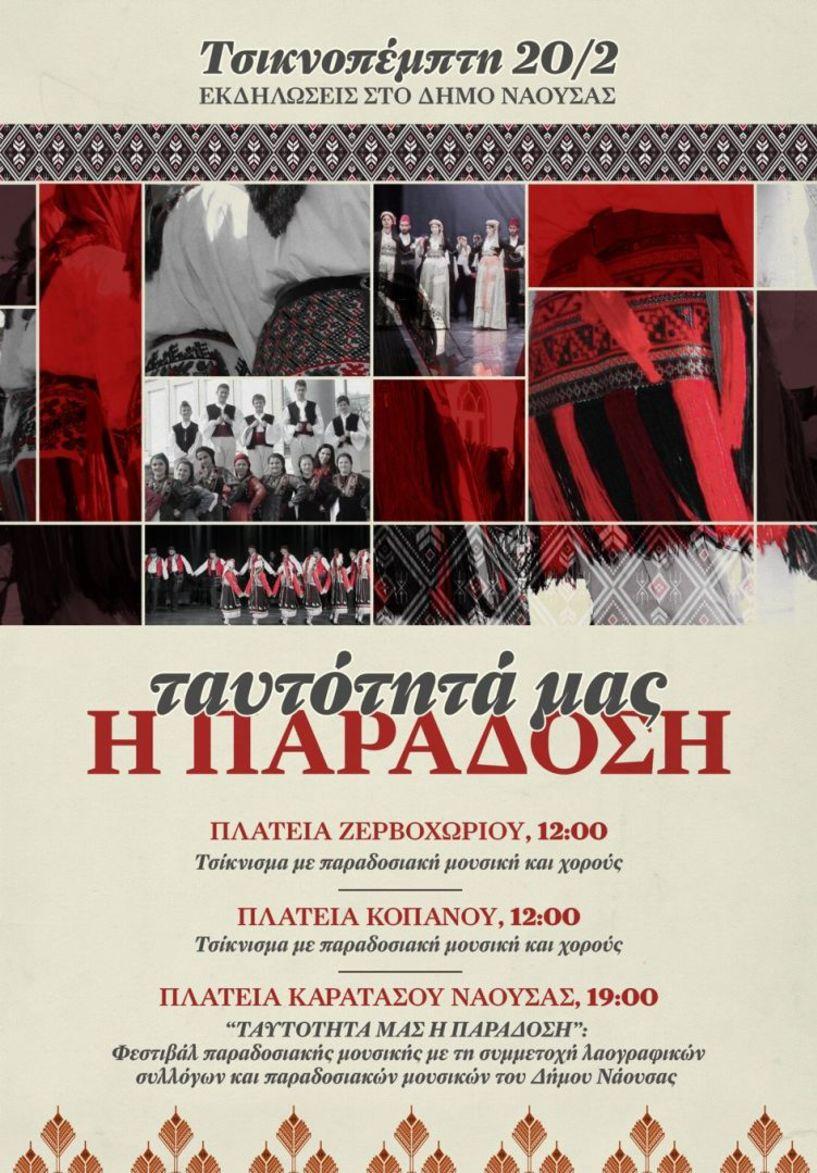 Με παραδοσιακή μουσική, χορό και ξινόμαυρο κρασί θα γιορτάσει η Νάουσα την Τσικνοπέμπτη - Το πρόγραμμα της εκδήλωσης
