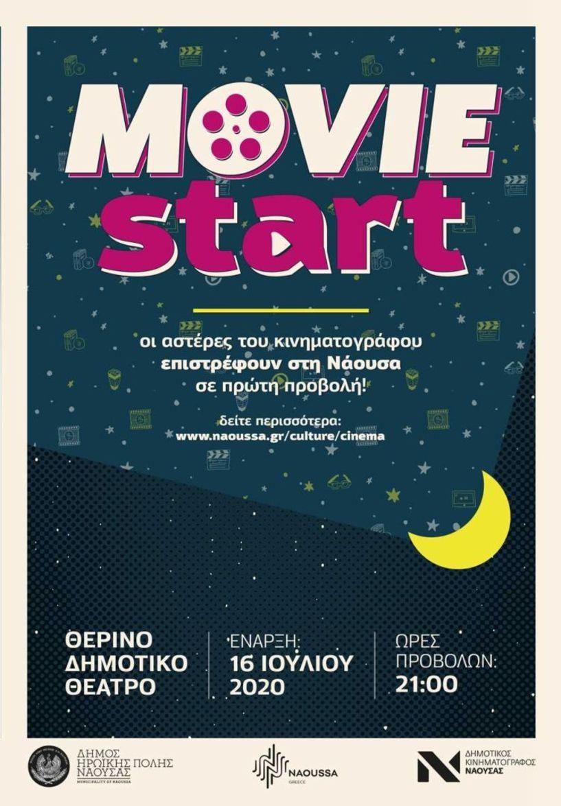 «Moviestart», ο θερινός κινηματογράφος επιστρέφει στη Νάουσα! - Το πρόγραμμα των προβολών