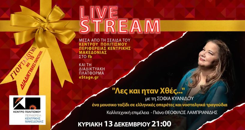 Μ.Α.μ.Α : «γιορτάΖΟΥΜΕ» διαδικτυακά με το Κέντρο Πολιτισμού Περιφέρειας Κεντρικής  Μακεδονίας