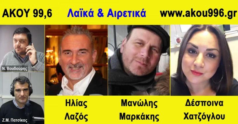 «Λαϊκά και Αιρετικά» (14/12): Τρεις καταστηματάρχες της Βέροιας μιλούν για το click away, το «ευχαριστώ» του Νοσοκομείου Βέροιας σε ιδιώτες εθελοντές γιατρούς