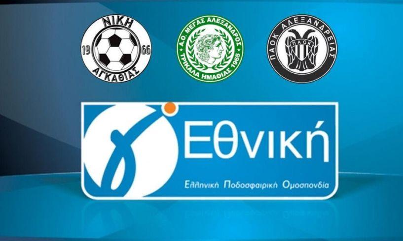 Γ' Εθνική Σημαντική  νίκη για την Αγκαθιά 2-0 τον ΠΑΟ Κουφαλίων Ήττα εντός για τον ΠΑΟΚ 0-3 από τον Αγρ. Αστέρα.