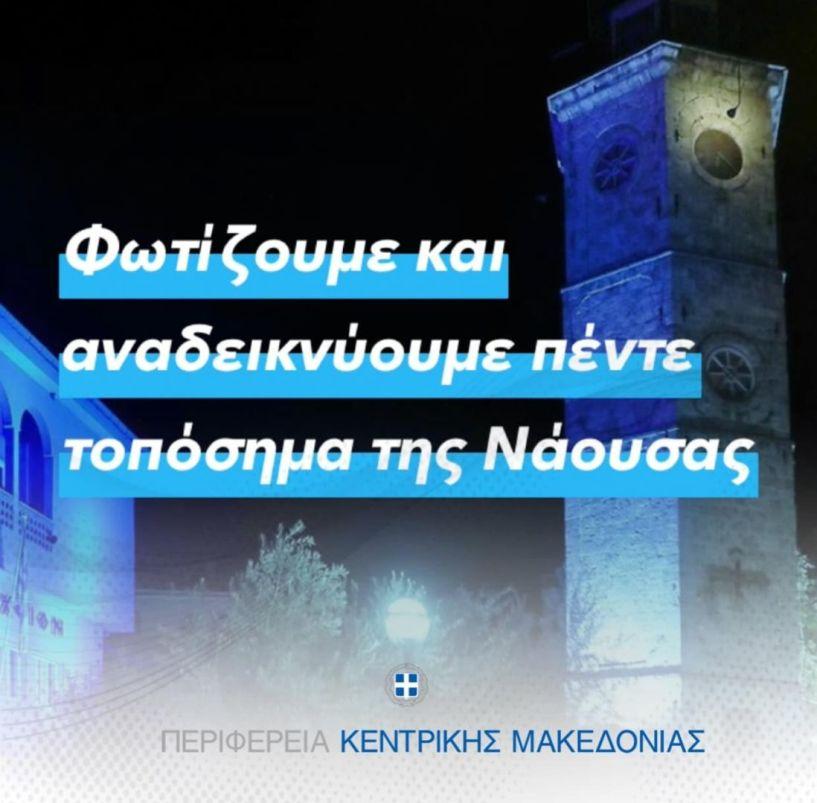 Αυτά είναι τα πέντε τοπόσημα της Νάουσας που θα φωτιστούν και θα αναδειχθούν από την Περιφέρεια Κεντρικής Μακεδονίας