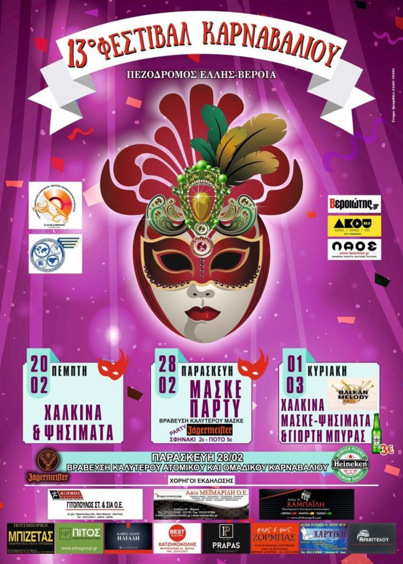 Σε αποκριάτικο mood η Βέροια! - Τρεις μέρες... μουσική, χορός και διασκέδαση στο 13ο Φεστιβάλ Καρναβαλιού