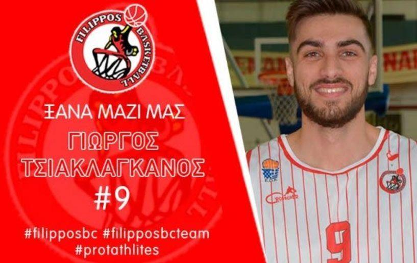 Ο Γιώργος Τσιακλαγκάνος  ανανέωσε την συνεργασία του με την ομάδα μπάσκετ του Φιλίππου