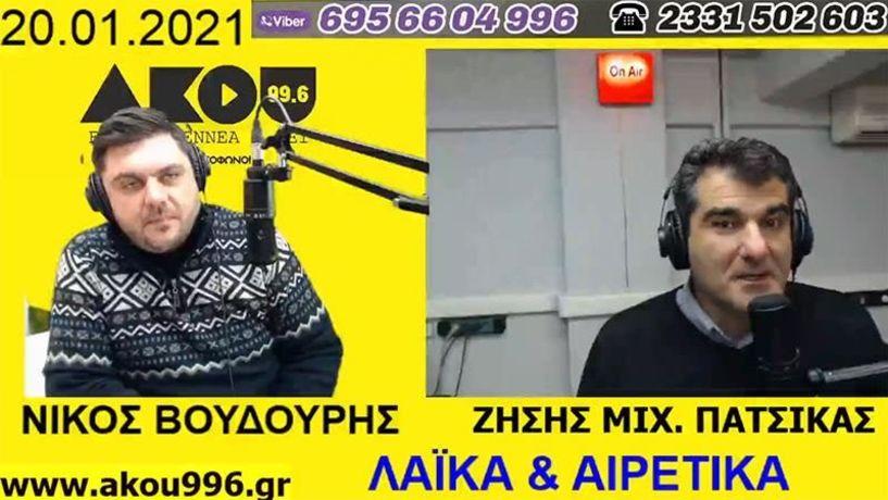 «Λαϊκά και Αιρετικά» στον ΑΚΟΥ 99,6 (20/1): Στη Βουλή η συζήτηση για επέκταση στα 12 μίλια στα νοτιοδυτικά της Ελλάδας, προτεραιότητα το άνοιγμα σχολείων, ορκωμοσία Μπάιντεν