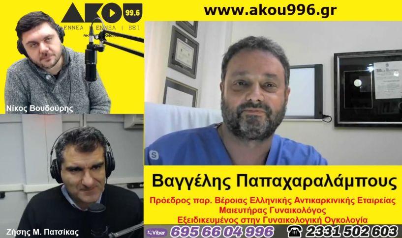 Ο Βαγ. Παπαχαραλάμπους στον ΑΚΟΥ 99.6 για την παγκόσμια ημέρα κατά του καρκίνου:  «Αποτελεσματική πρόληψη, αλλά και λιγότερες  προκαταλήψεις για τον καρκίνο»