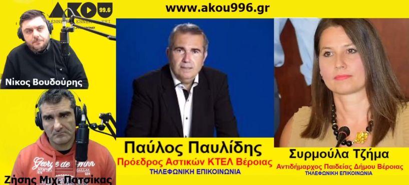 Λαϊκά και Αιρετικά στον ΑΚΟΥ 99,6 (16/2): Κλειστά και την Τετάρτη τα σχολεία στην Ημαθία, απεργία διαρκείας στα Αστικά Βέροιας, μαθητικός διαγωνισμός