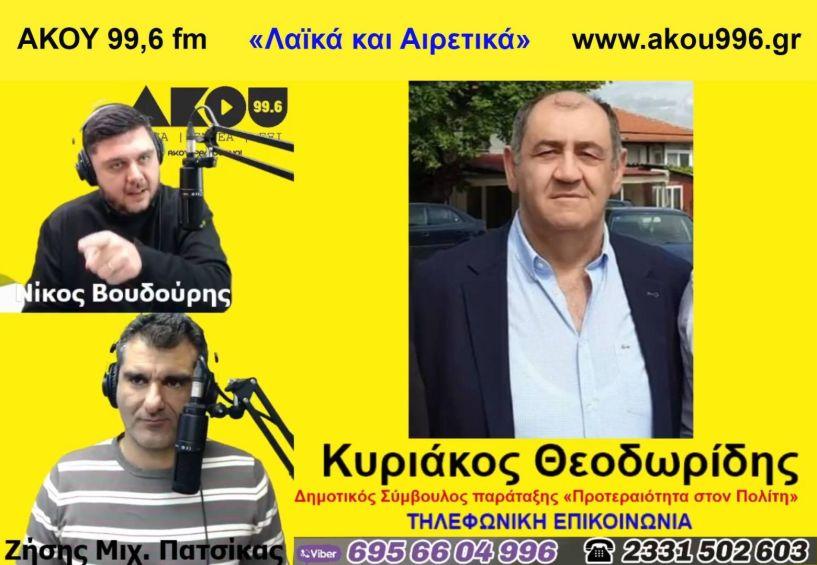 Κυριάκος Θεοδωρίδης στον ΑΚΟΥ 99.6: «Ο δήμος ευθύνεται για την υποστελέχωση γιατί δεν συμμετείχε στην κινητικότητα»