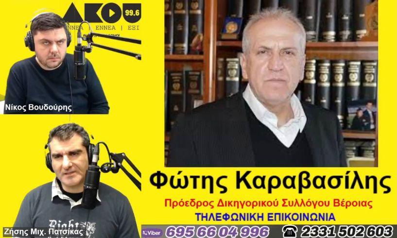 «Λαϊκά και Αιρετικά» στον ΑΚΟΥ 99,6 (1/3): Ο πρόεδρος του ΔΣΒ Φ. Καραβασίλης μιλά έξω από το Μέγαρο Μαξίμου για την κινητοποίηση των δικηγόρων, εκδικάζεται η ένσταση Τόλκα κατά Καρασαρλίδου