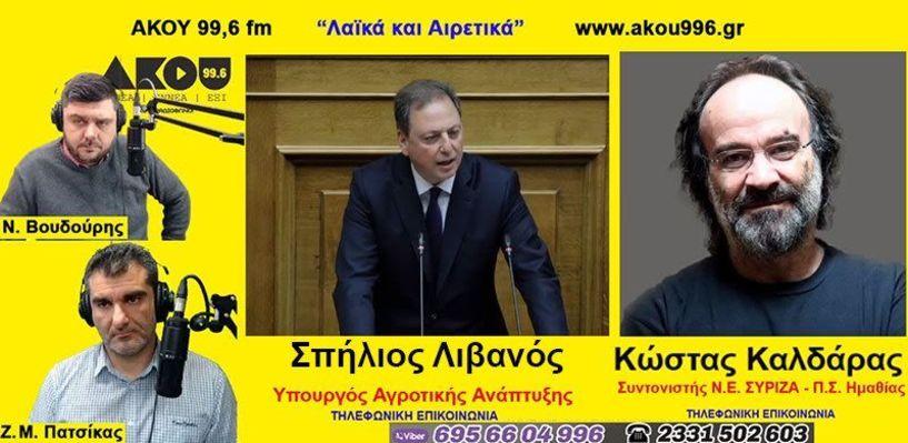 """""""Λαϊκά και Αιρετικά"""" στον ΑΚΟΥ 99,6 (17/3): Ο Υπουργός Αγροτικής Ανάπτυξης στον ΑΚΟΥ 99,6, πρώτη συνέντευξη του Κ. Καλδάρα ως συντονιστή της ΝΕ ΣΥΡΙΖΑ – ΠΣ Ημαθίας"""
