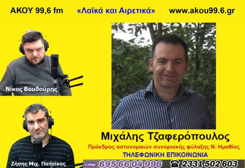 Ο πρόεδρος συνοριοφυλάκων Ν. Ημαθίας Μ. Τζαφερόπουλος στον ΑΚΟΥ 99.6 - «Επιτυχίες-χτυπήματα στο διεθνές κύκλωμα λαθροδιακίνησης αλλοδαπών που κάνουν κούρσες θανάτου μέσω Ημαθίας!»