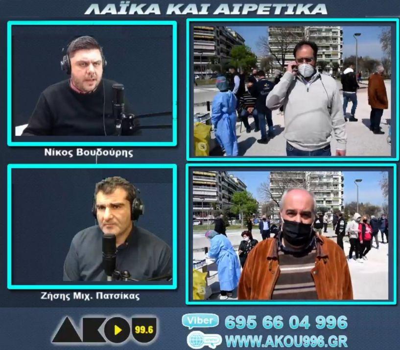 Μόλις 3 θετικά σε 306 rapid tests στην πλατεία Εληάς της Βέροιας - Μίλησαν ο Κ. Βοργιαζίδης και ο Κ. Ρίζος με ζωντανή σύνδεση στον ΑΚΟΥ 99.6