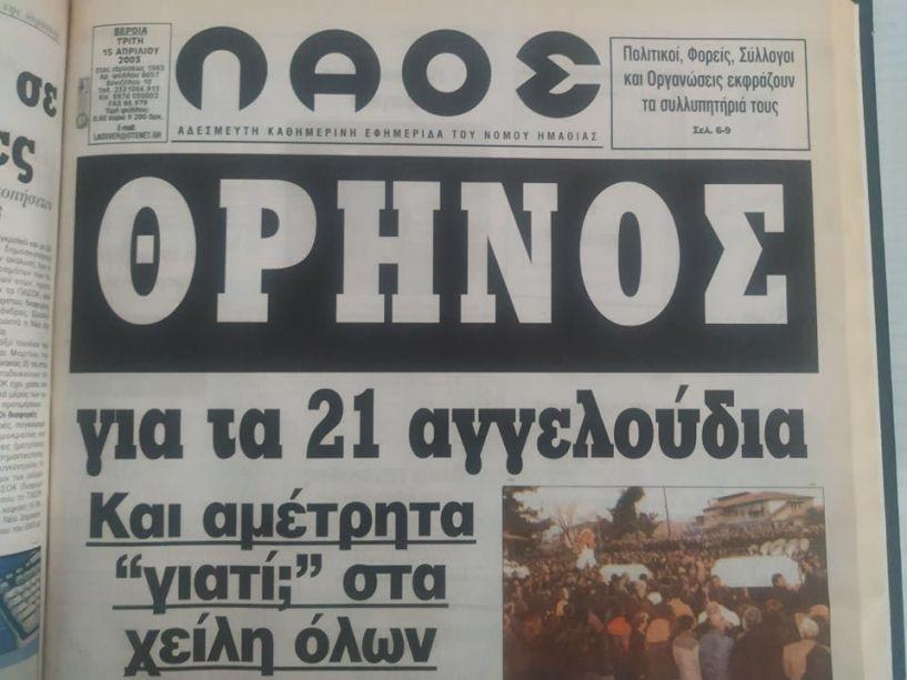 Σαν χθες, 13 Απριλίου 2003… 18 χρόνια από τον τραγικό θάνατο 21 μαθητών του Λυκείου Μακροχωρίου στο δυστύχημα των Τεμπών -Οι μνήμες δεν θα σβήσουν ποτέ…