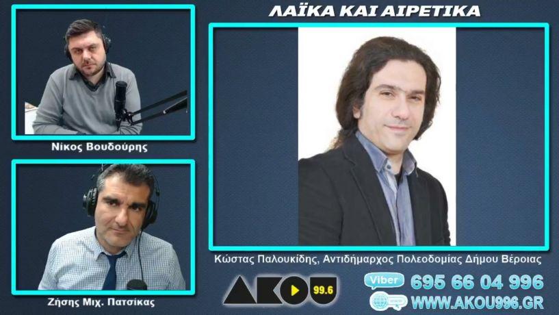 """""""Λαϊκά και Αιρετικά"""" στον ΑΚΟΥ 99,6 (22/4): Ο αντιδήμαρχος Βέροιας Κ. Παλουκίδης εξηγεί τους λόγους της ανεξαρτητοποίησής του, ρεπορτάζ και σχόλια σπό το Δ.Σ. Βέροιας"""