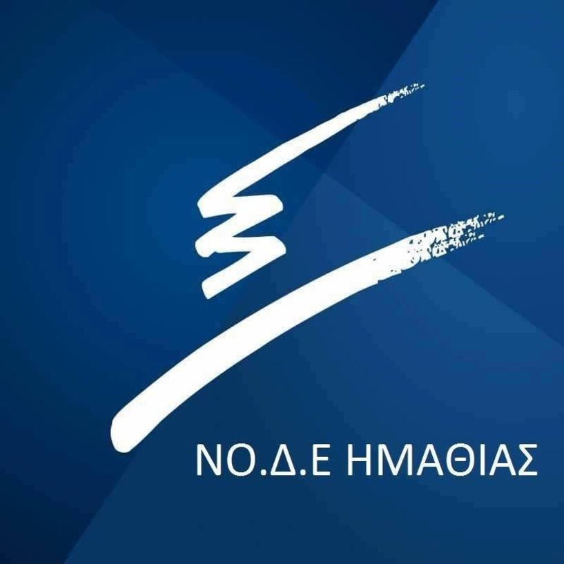 ΝΟΔΕ Ημαθίας:  Καμία κομματική στήριξη  για την Αλεξάνδρεια
