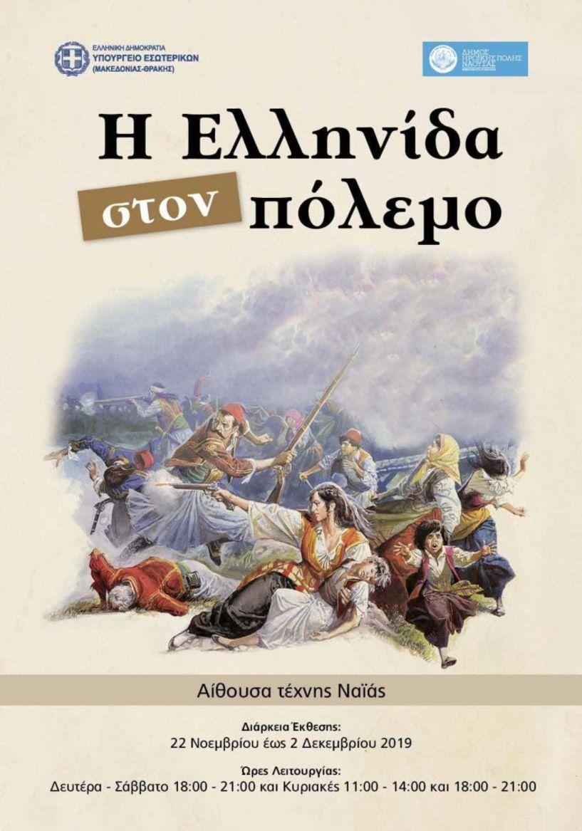 Ο  Υφυπουργός Εσωτερικών (Μακεδονίας – Θράκης) Θ.  Καράογλου στη Νάουσα - Για τα εγκαίνια της έκθεσης «Η Ελληνίδα στον Πόλεμο»