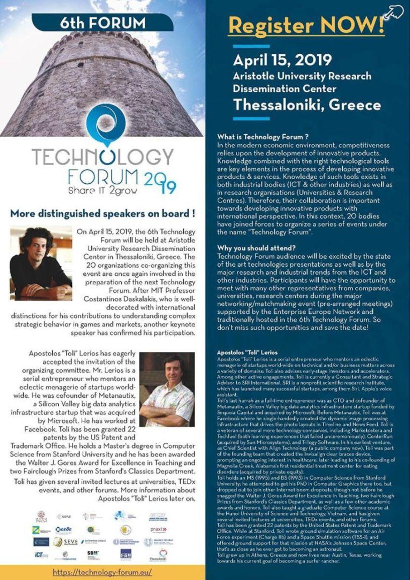 """Η Περιφέρεια Κεντρικής Μακεδονίας συνδιοργανώνει το 6ο Συνέδριο Πληροφορικής """"Technology Forum"""" στη Θεσσαλονίκη"""