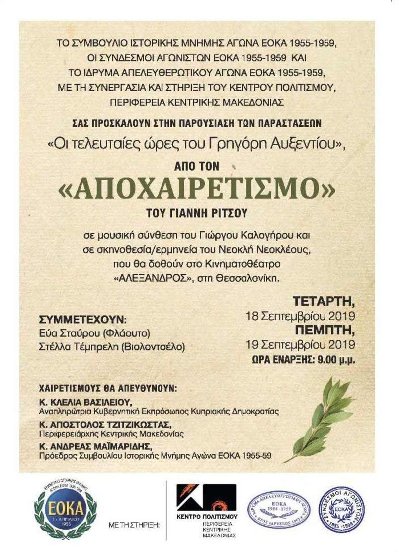 Η παράσταση «Τελευταίες ώρες του Γρηγόρη Αυξεντίου» στη Θεσσαλονίκη
