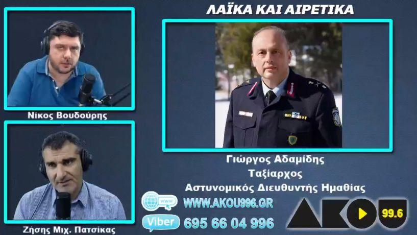 Η πρώτη συνέντευξη του νέου Αστυνομικού Διευθυντή Ημαθίας Ταξίαρχου Γιώργου Αδαμίδη στον ΑΚΟΥ 99.6