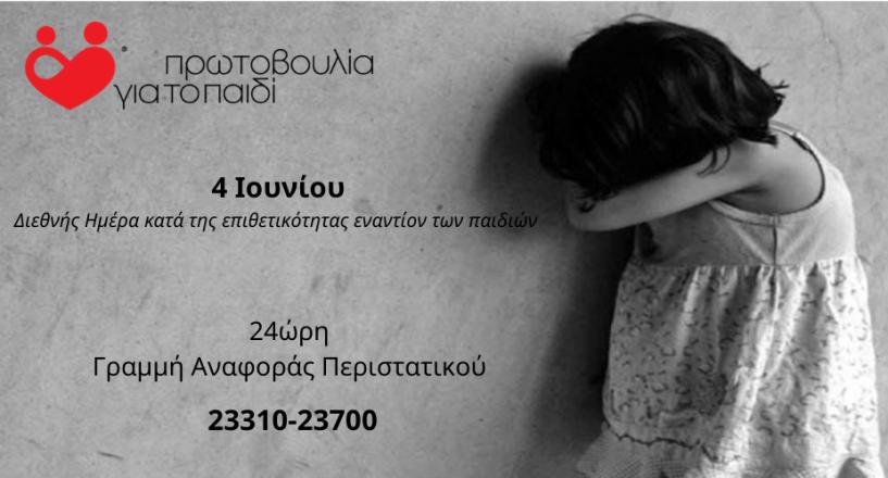 Η Πρωτοβουλία για το Παιδί για την Ημέρα κατά της Επιθετικότητας εναντίον των Παιδιών:
