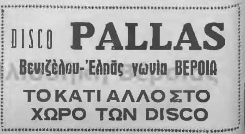 Νοσταλγικό βίντεο – άλμπουμ του «Λαού», με παλιές ασπρόμαυρες  διαφημίσεις της Βεροιώτικης Αγοράς