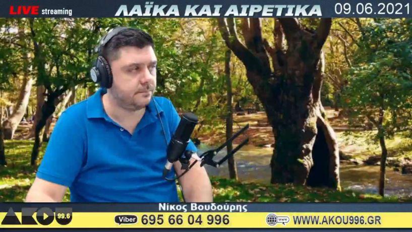 """""""Λαϊκά και Αιρετικά"""" στον ΑΚΟΥ 99,6 (9/6): Η… καρμανιόλα οδός Σταδίου, εφάπαξ βοήθημα για επανασύνδεση ρεύματος, μουδιασμένη η αγορά στην μετά κορωνοϊόν εποχή"""