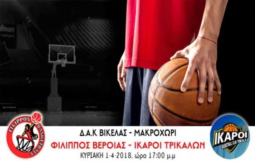 Μπάσκετ Γ' Εθνική. Φίλιππος -Ίκαροι Τρικάλων