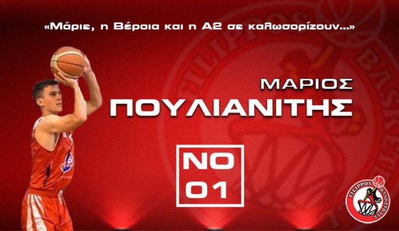 Α2 μπάσκετ  Έναρξη συνεργασίας με Μάριο Πουλιανίτη ο Φίλιππος