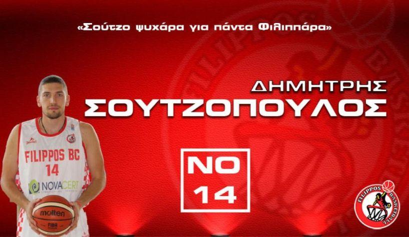 Ανανέωσε ο Δημήτρης Σουτζόπουλος  με την ομάδα μπάσκετ του Φιλίππου