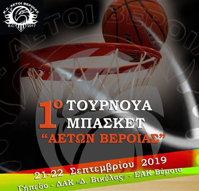 1ο Τουρνουά Αετών Βέροιας : Σαββατοκύριακο με πολύ μπάσκετ και υψηλού επιπέδου ομάδες!
