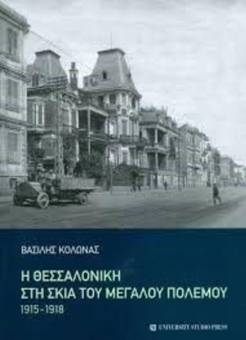 Η Εφορεία Αρχαιοτήτων Ημαθίας παρουσιάζει το βιβλίο «Η Θεσσαλονίκη στη σκιά του Μεγάλου Πολέμου 1915 – 1918» στο Βυζαντινό Μουσείο Βέροιας