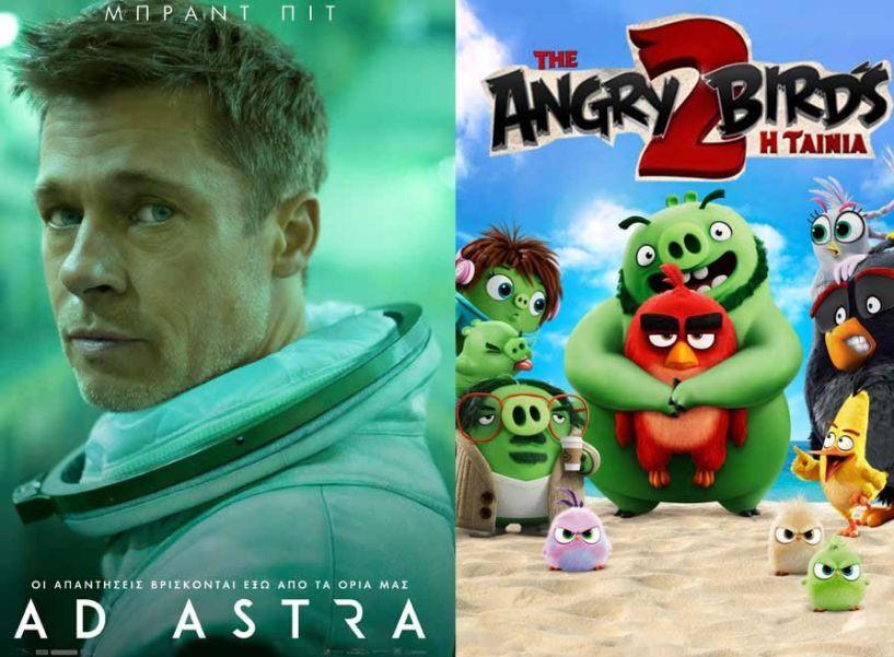 ANGRY BIRDS 2 για τους μικρούς σινεφίλ και AD ASTRA με τον Μπραντ Πιτ στον κινηματογράφο ΣΤΑΡ!