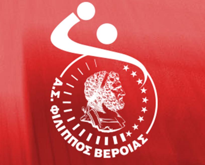 Βασιλιάς…. χωρίς στέμμα ο Φίλιππος Βέροιας. Άρθρο του e-handball.gr