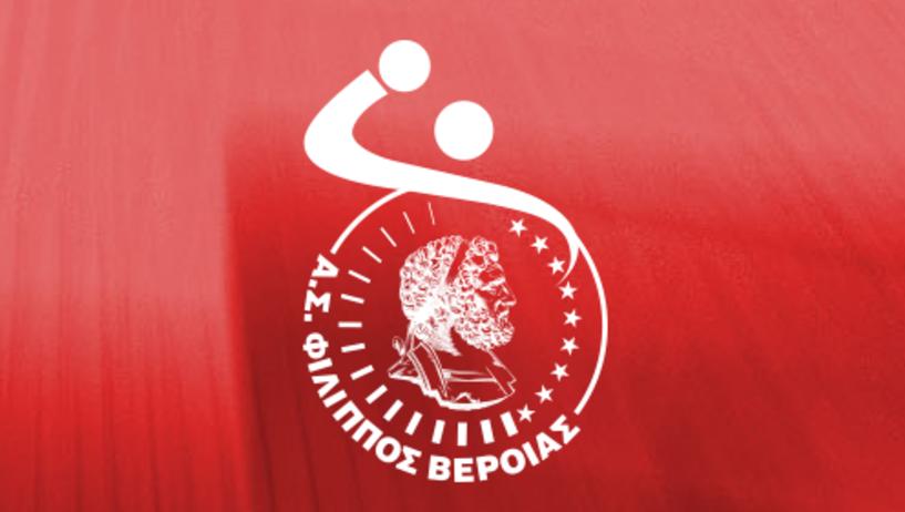 Φίλιππος Βέροιας: Ανακοινώθηκαν οι προπονητές των ηλικιακών τμημάτων και τα μέλη της Επιτροπής