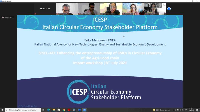 """Εισαγωγικό εργαστήριο σχετικά με το ευρωπαϊκό έργο  """"SinCE-AFC""""  για την κυκλική οικονομία στο κλάδο της Αγροδιατροφής"""