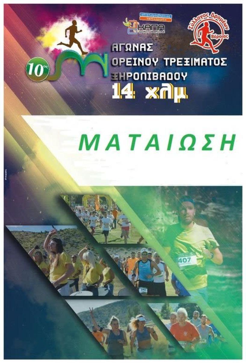 Ματαίωση του 10ου Αγώνα ορεινού τρεξίματος  Ξηρολιβάδου  14χλμ.