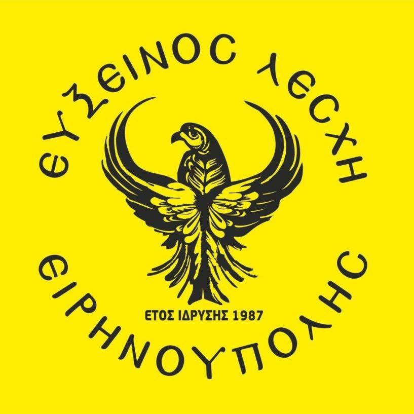 Εύξεινος Λέσχη Ειρηνούπολης :Εκδηλώσεις μνήμης για τα 100 χρόνια από την ΓΕΝΟΚΤΟΝΙΑ ΤΩΝ ΕΛΛΗΝΩΝ ΤΟΥ ΠΟΝΤΟΥ