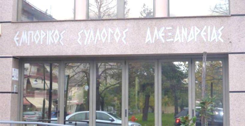 Εμπορικός Σύλλογος Αλεξάνδρειας: Σιγή ιχθύος από Χρυσοχοίδη και τοπικές αρχές για την ελλιπή αστυνόμευση της περιοχής