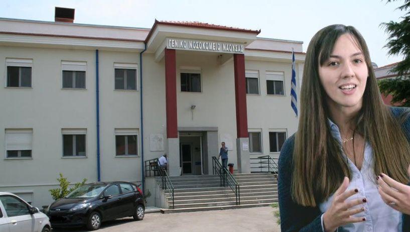 Ιωάννα Πέρβου: Στελεχώθηκε η Παθολογική κλινική της Νάουσας και ομαλοποιείται   η λειτουργία του Νοσοκομείου